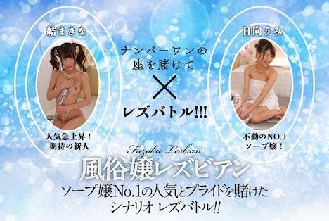 風俗嬢レズビアン ソープ嬢No 1の人気とプライドを賭けたシナリオレズバトル!!
