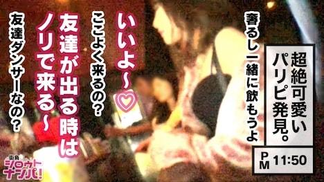 【プレステージプレミアム】【巨乳×クビレ×エロ尻】上玉女をクラブでナンパ→出会って2時間で即ヤリ達成!! さき 20歳 大学2年生 3