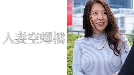 【人妻空蝉橋】綺美香(54)
