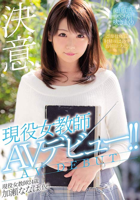 【新作】現役女教師AVデビュー!! 加瀬ななほ 1