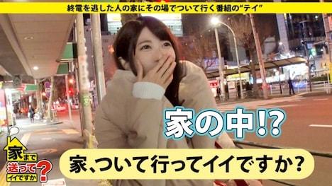 【ドキュメンTV】家まで送ってイイですか? case 130 ヨーコさん:21歳:アパレル店員兼ガールズバー勤務 3