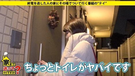 【ドキュメンTV】家まで送ってイイですか? case 130 ヨーコさん:21歳:アパレル店員兼ガールズバー勤務 5
