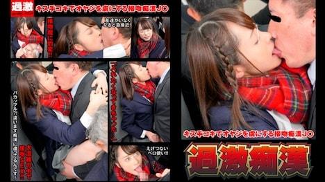 【過激チカン】キス手コキでオヤジを虜にする接吻チカンJ〇