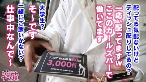 【プレステージプレミアム】感度AAA敏感体質ロリボディ!! なぎさちゃん 20歳 大学生(ガールズバー店員) 3