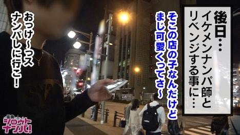 【プレステージプレミアム】感度AAA敏感体質ロリボディ!! なぎさちゃん 20歳 大学生(ガールズバー店員) 4