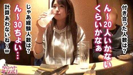 【プレステージプレミアム】感度AAA敏感体質ロリボディ!! なぎさちゃん 20歳 大学生(ガールズバー店員) 8