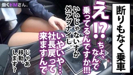 【プレステージプレミアム】働くドMさん Case 11美容系企業 社長秘書:工藤さん:26歳 13