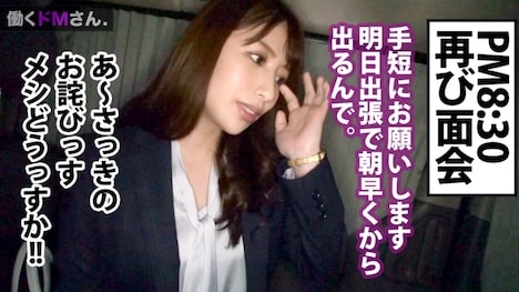 【プレステージプレミアム】働くドMさん Case 11美容系企業 社長秘書:工藤さん:26歳 20
