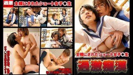【過激チカン】全裸にされたショート女子○生 乳首いじり文化部レズチカン 2