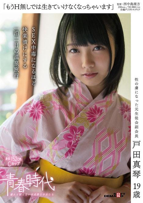「もうH無しでは生きていけなくなっちゃいます」戸田真琴 19歳 SEX中毒になるほど快楽漬けにする一泊二日の温泉旅行