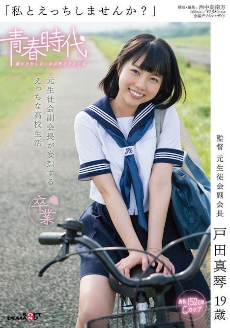 「私とえっちしませんか?」 戸田真琴 19歳 元生徒会副会長が妄想するえっちな高校生活
