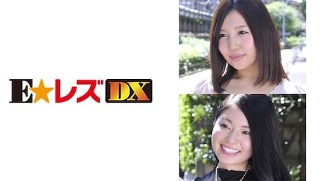 【E★レズDX】あい わかな