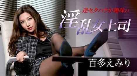 【カリビアンコム】逆セクハラが趣味の淫乱女上司 百多えみり