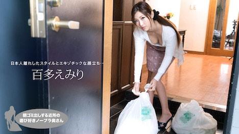【一本道】朝ゴミ出しする近所の遊び好きノーブラ奥さん 百多えみり