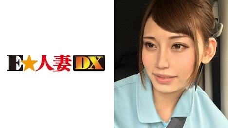 【E★人妻DX】ほのかさん 27歳 遊び足りないEカップ妻