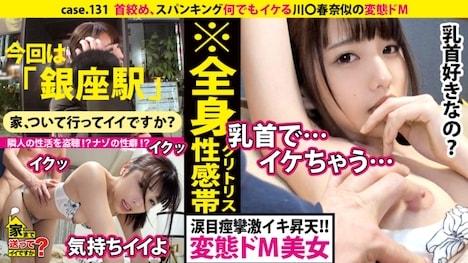 【ドキュメンTV】家まで送ってイイですか? case 131 ほのかさん:24歳:エステティシャン 1