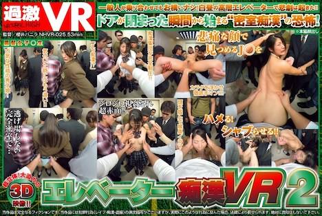 【VR】エレベーターチカン VR 2 水谷あおい