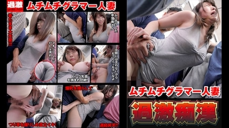 【過激チカン】ムチムチグラマー人妻 チカン師に無理やり下着をはぎ取られ漏らすまで何回もイカさせられたマキシワンピの女 2