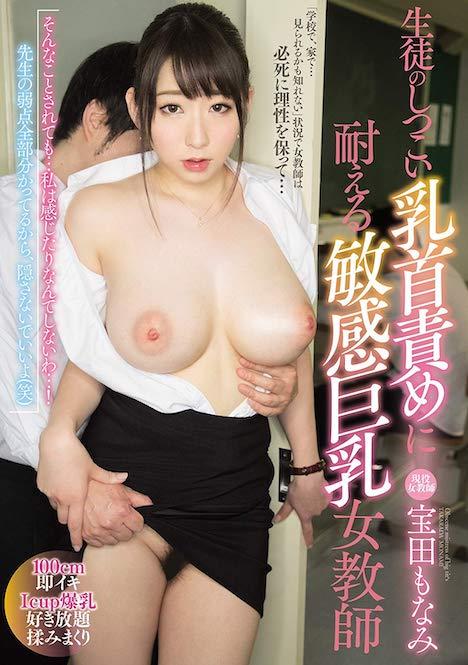 生徒のしつこい乳首責めに耐える敏感巨乳女教師 宝田もなみ