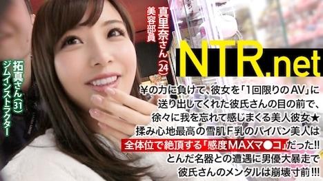 【NTR net】【彼氏のメンタル崩壊寸前www】膣が感じすぎるF乳美人 NTR net case5 真里奈さん 24歳 美容部員 1
