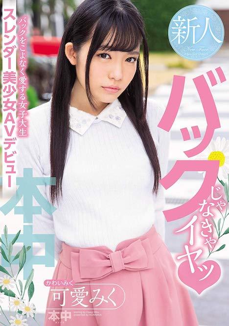 【新作】バックじゃなきゃイヤッバックをこよなく愛する女子大生スレンダー美少女AVデビュー 可愛みく 1