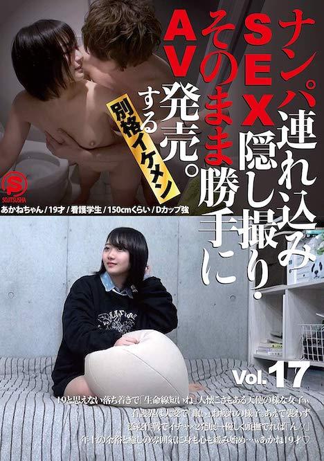 ナンパ連れ込みSEX隠し撮り・そのまま勝手にAV発売。する別格イケメン Vol 17