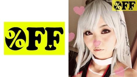 【%OFF】Rさん(23)