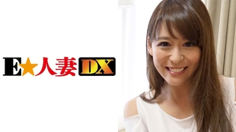 【E★人妻DX】朝桐さん (35)