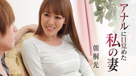 【カリビアンコム】アナルに目覚めた私の妻 朝桐光