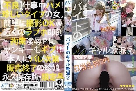 【新作】バイトのギャル軟派 7 知念(仮) 14