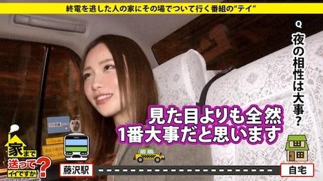 【ドキュメンTV】家まで送ってイイですか? case 133 樹里さん:22歳:エステティシャン(ヘッドスパ勤務) 4