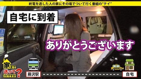 【ドキュメンTV】家まで送ってイイですか? case 133 樹里さん:22歳:エステティシャン(ヘッドスパ勤務) 5