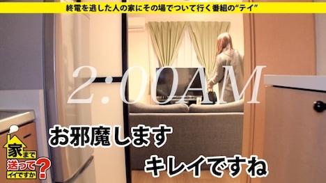 【ドキュメンTV】家まで送ってイイですか? case 133 樹里さん:22歳:エステティシャン(ヘッドスパ勤務) 6