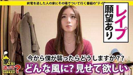 【ドキュメンTV】家まで送ってイイですか? case 133 樹里さん:22歳:エステティシャン(ヘッドスパ勤務) 10