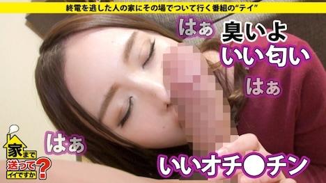【ドキュメンTV】家まで送ってイイですか? case 133 樹里さん:22歳:エステティシャン(ヘッドスパ勤務) 14