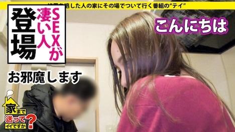 【ドキュメンTV】家まで送ってイイですか? case 133 樹里さん:22歳:エステティシャン(ヘッドスパ勤務) 17