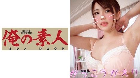 【俺の素人】もちぽよ (学校帰りのムチムチ巨乳女子校生) 1