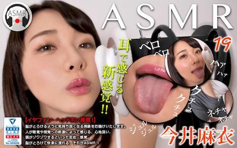 【ASMR】ASMR 19 今井麻衣