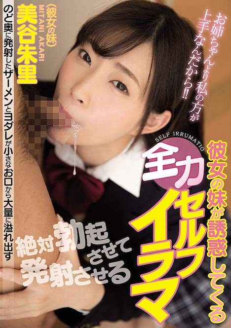彼女の妹が誘惑してくる全力セルフイラマ 美谷朱里