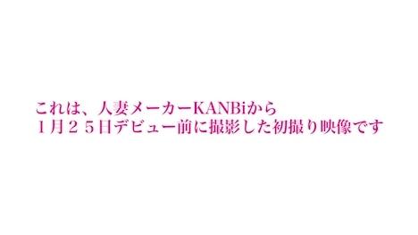 【KANBi】【KANBi人妻発掘プロジェクト】初撮りAV動画 01 仮名)柚木めい 2