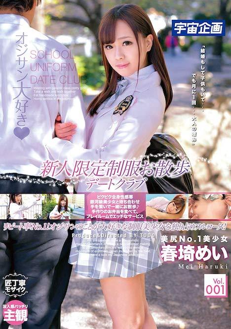 新人限定制服お散歩デートクラブ 春埼めい Vol 001