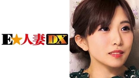 【E★人妻DX】みかさん 34歳 色白パイパンEカップ社長夫人 【セレブ奥さま】