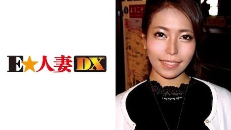 【E★人妻DX】あすかさん 35歳