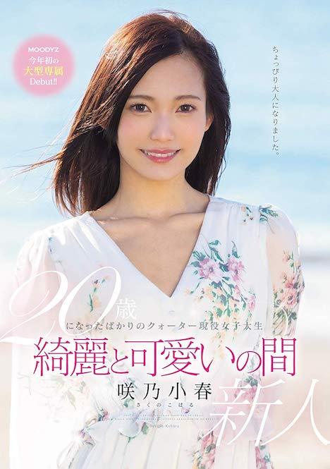 【新作】20歳になったばかりのクォーター現役女子大生 綺麗と可愛いの間 咲乃小春 1