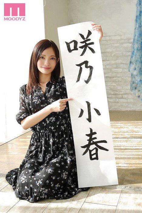 【新作】20歳になったばかりのクォーター現役女子大生 綺麗と可愛いの間 咲乃小春 2