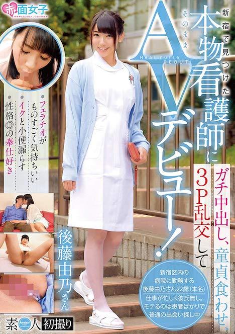 新宿で見つけた本物看護師にガチ中出し、童貞食わせ、3P乱交してそのままAVデビュー!