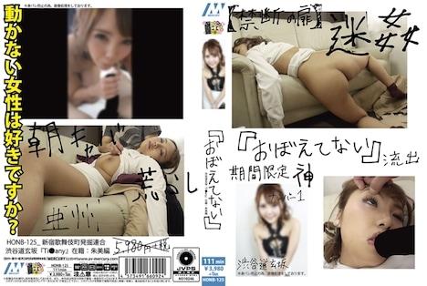 【新作】『おぼえてない』渋谷道玄坂『Ti●any』在籍 朱美編 宮崎遥 6