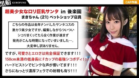 【黒船】【クリスマスナンパ】絶頂ループ美少女ロリサンタのツルツルマ●コでジングルベル! まき 21歳 ペットショップ 1