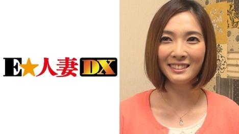 【E★人妻DX】ユカさん 35歳