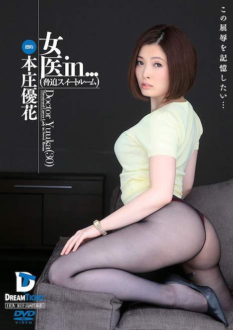 女医in… [脅迫スイートルーム] Doctor Yuuka (30)